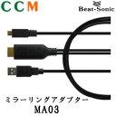 【MA03】Beat-Sonic ビートソニック ミラーリングアダプター...