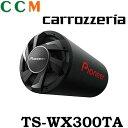 【TS-WX300TA】パイオニア カロッツェリア パワードサブウー...