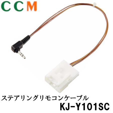 カーナビ・カーエレクトロニクス, その他 KJ-Y101SCKJ-Y101SC AV20