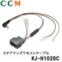 【KJ-H102SC】【パイオニア】カロッツェリア ステアリングリ...