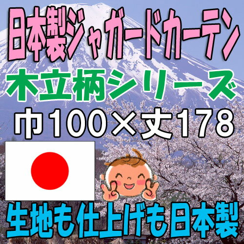 Made in Japan 木立柄のカーテン 巾100cm×丈178cm 2枚組 日本製ジャガード織りカーテン