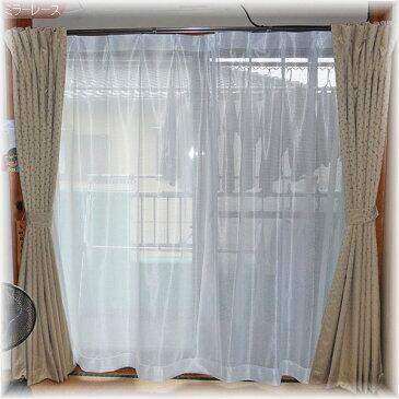 長さ自由自在ミラーレース格子柄(巾)150cm 2枚入ベランダ用既成サイズ