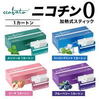 ccobatoコバトメンソールニコチンゼロ加熱式スティック3箱セット