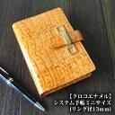 【訳あり】クロコエナメル システム手帳ミニ(リング径13mm) ※当商品は名入れできません Yep_10 SM ギフト