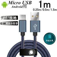 micro USBケーブル Android用 マイクロUSB 0.25/0.5/1/1.5m 急速充電ケーブル デニム生地 収納ベルト付き モバイルバッテリー スマホ充電器 モバイルバッテリー