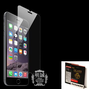 強化ガラス 強化ガラスフィルム 液晶保護フィルム 強化ガラス保護フィルム 明誠正規品 前面タイプ全機種対応 iPhone6s iPhone6s Plus iPhone5s Xperia Z5 Z4 Z3 Z2 Z1 ZL2 Z UItra galaxy A8 S6 S5 AQUOS SH-02H SH-01H ARROWS F-01H F-02H 速達便ネコポス送料無料