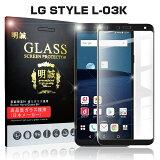 LG style L-03K 強化ガラス保護フィルム 剛柔ガラスフィルム LG style L-03K 3D 全面保護ガラスフィルム 0.2mm 曲面 LG style LG style L-03K ソフトフレーム LG style L-03K 保護フィルム LG style L-03K 強化ガラスフィルム LG style L-03K 全面ガラスフィルム