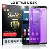 LG style L-03K ブルーライトカット 強化ガラス保護フィルム LG style L-03K 0.2mm 曲面 LG style LG 3D 全面保護ガラスフィルム style L-03K 剛柔ガラスフィルム LG style L-03K ソフトフレーム LG style L-03K 全面ガラス保護フィルム LG style L-03K 強化ガラスフィルム