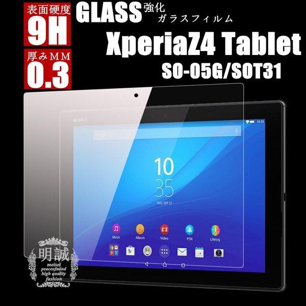 タブレットPCアクセサリー, タブレット用液晶保護フィルム Xperia Z4 Tablet SO-05G Xperia Z4 Tablet SOT31 SGP712JP Z4 SO-05G SO-05GSOT31 SO-05G