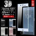 Xperia XZ1 3D全面保護 強化ガラス保護フィルム Xperia XZ1 701SO 極薄0.2mm SOV36 3D曲面 全……