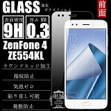 ZenFone 4 ZE554KL 強化ガラスフィルム ZenFone 4 ZE554KL 強化ガラス保護フィルム ZenFone 4 ZE554KL 保護ガラスフィルム ZenFone 4 ZE554KL 液晶保護フィルム ZenFone 4 ZE554KL ガラスフィルム ZenFone 4 ZE554KL 液晶保護シート ZenFone 4 ZE554KL速達便ネコボス送料無料