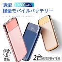 モバイルバッテリー 大容量10800mAh iOS/Andr