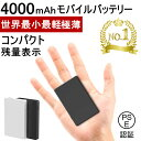 4000mAh 世界最小最軽 モバイルバッテリー 大容量 コ