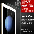 送料無料 液晶保護フィルム 9.7インチ iPad Pro 強化ガラスフィルム ipad air2 / ipad air / ipad2 / ipad3 / ipad4 強化ガラスフィルム IPAD Air2 ガラスフィルム 9.7インチ ipad pro 液晶保護フィルム強化ガラス iPad Air ガラスフィルム 9.7インチ ヤマトDM便送料無料
