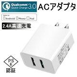 Quick Charge 3.0 チャージャー ACアダプター USB急速充電器 2.4A超高出力 USB2ポート ACコンセント 高速充電 USB電源アダプター スマホ充電器 高品質 PSE認証 送料無料