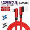 充電ケーブル iPhoneケーブル ケーブル アイフォン充電ケーブル L字 USBケーブル 0...