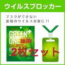 【2枚セット】【在庫処分】除菌カード ウイルスシャットアウト...