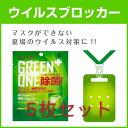 【5枚セット】【在庫処分】除菌カード ウイルスシャットアウト...