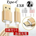 USB Type-Cケーブル2m 3本セット 充電ケーブル Xperia XZs / Xperia XZ / Xperia X compact /……