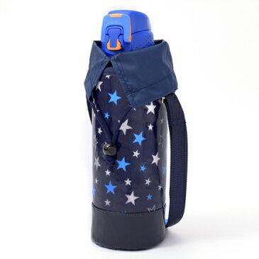 水筒カバー ラージタイプ ブリリアントスター(紺) (水筒カバー ショルダー 子供 ラージ 水筒 カバー 肩掛け 水筒 ケース ボトルカバー 水筒ケース 800ml 1 リットル 男の子)