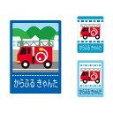 お名前キーホルダー 3個セット 消防車 子供用 入園準備 入学準備 セット 入園