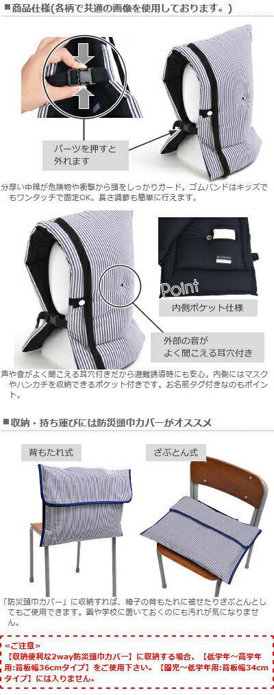 防災頭巾(椅子固定ゴム付き)リボン・デイドリーム日本製