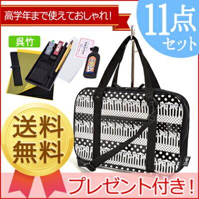 格上スタイルのキッズ書道・習字セット・呉竹ポルカドットとレースリボンに魅せられて(ブラック)日本製