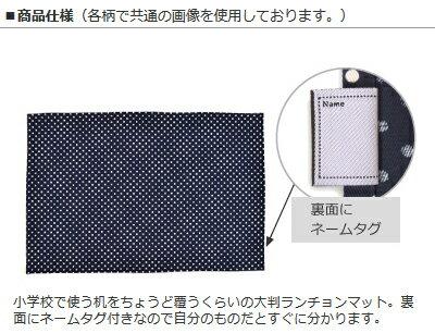 ランチョンマット(大)スペースオデッセイ日本製