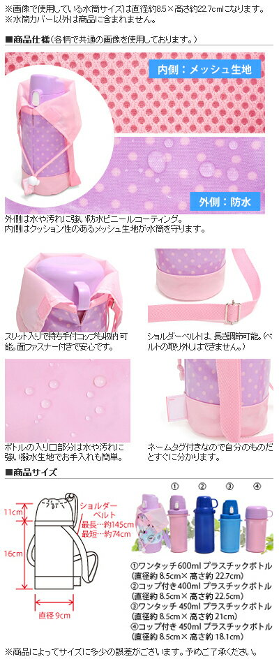 水筒カバー小超特急ドリームエクスプレス(ネイビー)日本製