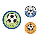お名前キーホルダー 3個セット サッカーボール 子供用 入園準備 入学準備 セット 入園