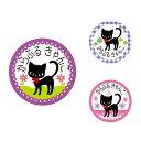 お名前キーホルダー 3個セット 黒猫 子供用 入園準備 入学準備 セット 入園