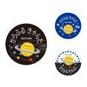 お名前キーホルダー 3個セット 土星 子供用 入園準備 入学準備 セット 入園