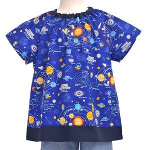 半袖スモック 子供用 半袖 スモック 幼稚園 エプロン 小学生子供 書道 美術 おしゃれ スモック 夏 太陽系惑星とコスモプラネタリウム(ロイヤルブルー) ブルー 男の子