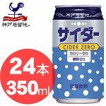 【神戸居留地サイダーゼロ350ml缶×24本入】炭酸飲料ソーダカロリーゼロ【sybp】【w4】