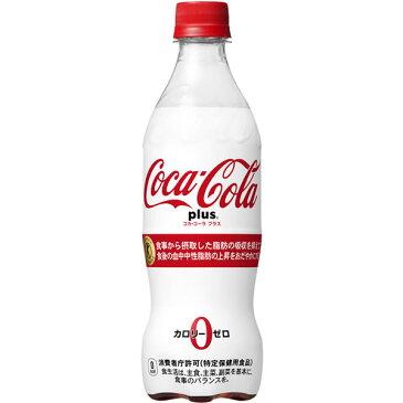 コカ・コーラプラス 470mlPET×24本入 【送料無料】 特定保健用食品 特保 トクホ コカコーラ 炭酸飲料 ペットボトル