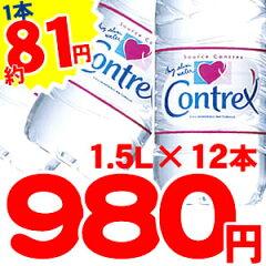 【開店記念特価】最安値!【コントレックス/CONTREX 1500ml×12本入】インターナショナルボトル...