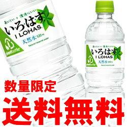 送料無料 コカ・コーラ い・ろ・は・す(I LOHAS)555mlペットボトル×24本入 いろはす コカコ...