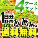 伊藤園 1日分の野菜 200ml×24本入 4個セット(96...