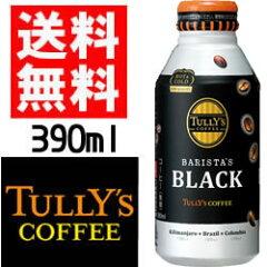 送料無料 タリーズ コーヒー タリーズコーヒー バリスタズチョイス ブラック 390ml缶×24本入 ...