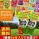 一日分の野菜など選べる26種類の 野菜ジュース! 200ml...
