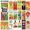 伊藤園 野菜ジュースなど 選べる20種 紙パック200ml 24本入×4ケース(合計96本)送...