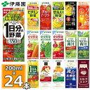 伊藤園 選べる22種 野菜ジュース 200ml×24本入1日...