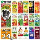 伊藤園 野菜ジュースなど 選べる22種 紙パック200ml×...