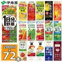伊藤園 選べる22種 野菜ジュース 200ml 24本入×3...