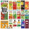 伊藤園 野菜ジュースなど 選べる22種 紙パック200ml 24本入×3ケース(合計72本)送...