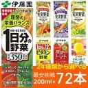 伊藤園 野菜ジュース 一日分の野菜など選べる24種類! 20...