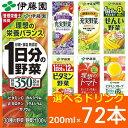 伊藤園 一日分の野菜など選べる野菜ジュース! 200ml 24本入×3ケース(合計72本)野菜ジュー...
