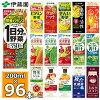伊藤園 選べる22種 野菜ジュース 200ml 24本入×4ケース(合計96本)送料無料 1日分...