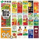 伊藤園 選べる21種 野菜ジュース 200ml 24本入×4ケース(合計96本)送料無料 1日分の