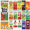 伊藤園 野菜ジュースなど 選べる22種 紙パック200ml 24本入×4ケース(合計96本)送...